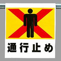 ワンタッチ取付標識 通行止め (341-20)