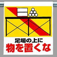 ワンタッチ取付標識 足場の上に物を置くな ピクトサイン (341-23)
