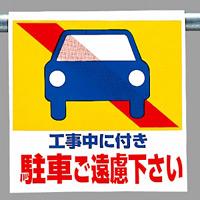 ワンタッチ取付標識 (ピクトタイプ) 内容:工事中に付き駐車.. (341-27)