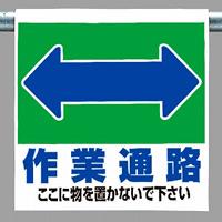 ワンタッチ取付標識 表示内容:作業通路 (両面) (341-331)