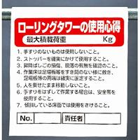ワンタッチ取付標識 ローリングタワーの使用心得 最大積載量 (341-37A)