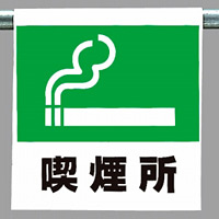 ワンタッチ取付標識 内容:喫煙所マーク (341-41)