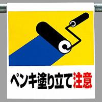 ワンタッチ取付標識 ペンキ塗り立て注意 (341-42)