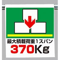 ワンタッチ取付標識 最大積載荷重370? (341-45)