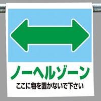 ワンタッチ取付標識 表示内容:ノーヘルゾーン (341-46)