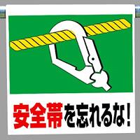 ワンタッチ取付標識 安全帯を忘れるな! (341-51)