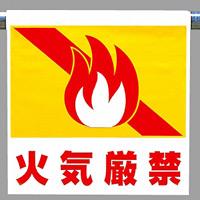 ワンタッチ取付標識 火気厳禁 (341-53)