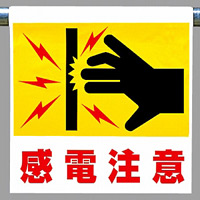 ワンタッチ取付標識 感電注意 ピクトサイン (341-55)