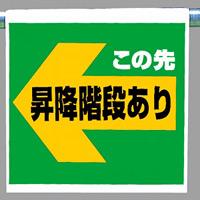 ワンタッチ取付標識 この先昇降..左矢印 (341-58)