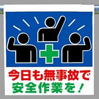 ワンタッチ取付標識 今日も無事故で安全作業を! ピクトサイン (341-60)