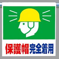 ワンタッチ取付標識 保護帽完全着用 ピクトサイン (341-64)