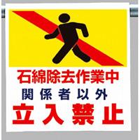 ワンタッチ取付標識 石綿除去作業中 (341-67)