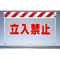 風抜けメッシュ標識 立入禁止 (341-70)