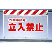 風抜けメッシュ標識 立入禁止作業半 (341-72)