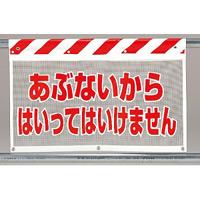 風抜けメッシュ標識 あぶないから (341-74)