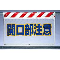 風抜けメッシュ標識 開口部注意 (341-77)