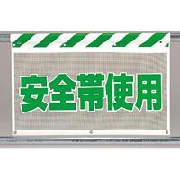 風抜けメッシュ標識 安全帯使用 (341-79)
