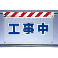 風抜けメッシュ標識 工事中 (341-80)