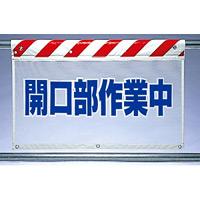風抜けメッシュ標識 開口部作業中 (341-81)