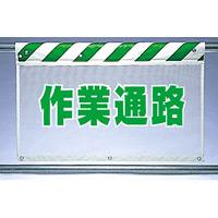 風抜けメッシュ標識 作業通路 (341-86)