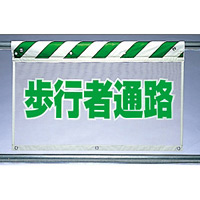 風抜けメッシュ標識 歩行者通路 (341-87)