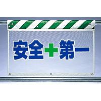 風抜けメッシュ標識 安全+第一 (341-95)