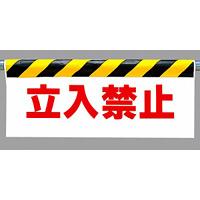 ワンタッチ取付標識 表示内容:立入禁止 (342-03)