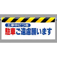 ワンタッチ取付標識 駐車ご遠慮願います (342-04)