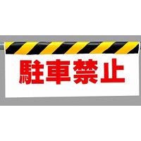 ワンタッチ取付標識 (反射印刷) 内容:駐車禁止 (342-05)