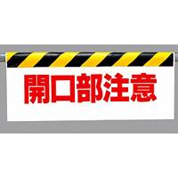 ワンタッチ取付標識 開口部注意 500×900 (342-06)