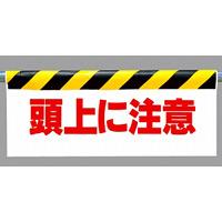 ワンタッチ取付標識 頭上に注意 (342-07)