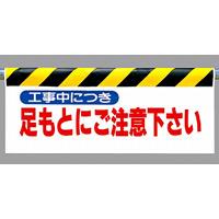 ワンタッチ取付標識 足もとにご注意下さい (342-08)