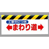 ワンタッチ取付標識 まわり道 (342-09)