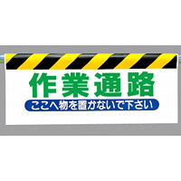 ワンタッチ取付標識 作業通路 (342-10)