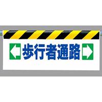 ワンタッチ取付標識 ←歩行者通路→ (342-11)