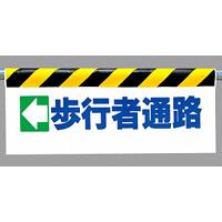 ワンタッチ取付標識 (反射印刷) 内容:->歩行者通路 (342-12)