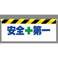 ワンタッチ取付標識 安全+第一 (342-15)