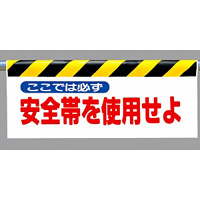 ワンタッチ取付標識 ここでは必ず安全帯.. (342-17)