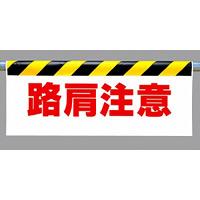ワンタッチ取付標識 (反射印刷) 内容:路肩注意 (342-21)
