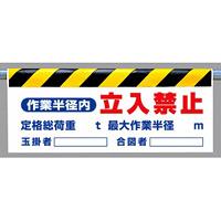 ワンタッチ取付標識 作業半径内立入禁止 横長500×900mm (342-24)