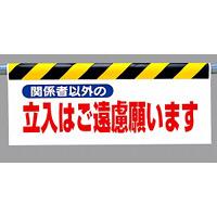 ワンタッチ取付標識 (反射印刷) 内容:関係者以外の立入は… (342-26)