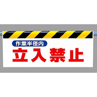 ワンタッチ取付標識 (反射印刷) 内容:作業半径内立入禁止 (342-27)