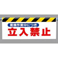ワンタッチ取付標識 (反射印刷) 内容:重機作業中につき… (342-29)