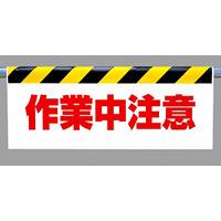 ワンタッチ取付標識 (反射印刷) 内容:作業中注意 (342-33)