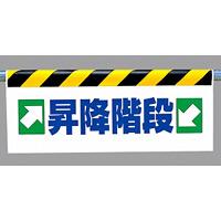 ワンタッチ取付標識 →昇降階段← (342-38)