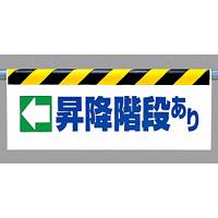 ワンタッチ取付標識 ←昇降階段あり (342-39)