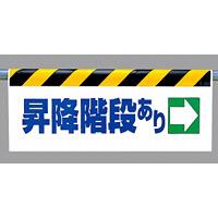 ワンタッチ取付標識 (反射印刷) 内容:昇降階段あり(右矢印) (342-40)