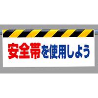ワンタッチ取付標識 (反射印刷) 内容:安全帯を使用しよう (342-41)