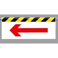 ワンタッチ取付標識 (反射印刷) 内容:(左矢印) (両面印刷) (342-45)