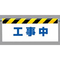 ワンタッチ取付標識 (反射印刷) 内容:工事中 (342-47)